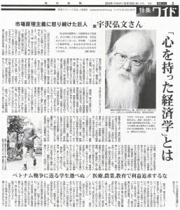 2014年10月15日毎日新聞_宇沢弘文