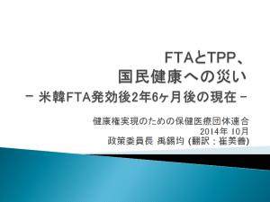 20141011_FTAとTPP、国民健康への災い―米韓FTA発効後2年6ヶ月後の現在―_健康権実現のための保健医療団体連合