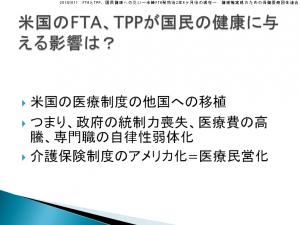 20141011_FTAとTPP、国民健康への災い―米韓FTA発効後2年6ヶ月後の現在―_健康権実現のための保健医療団体連合_14