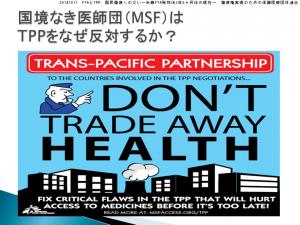 20141011_FTAとTPP、国民健康への災い―米韓FTA発効後2年6ヶ月後の現在―_健康権実現のための保健医療団体連合_3
