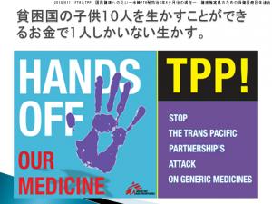 20141011_FTAとTPP、国民健康への災い―米韓FTA発効後2年6ヶ月後の現在―_健康権実現のための保健医療団体連合_4