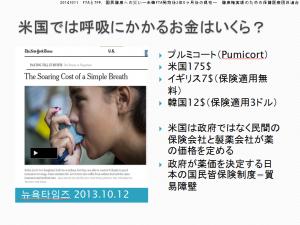 20141011_FTAとTPP、国民健康への災い―米韓FTA発効後2年6ヶ月後の現在―_健康権実現のための保健医療団体連合_5
