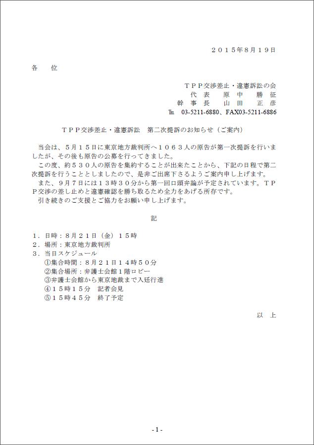 20150819_second-complaint