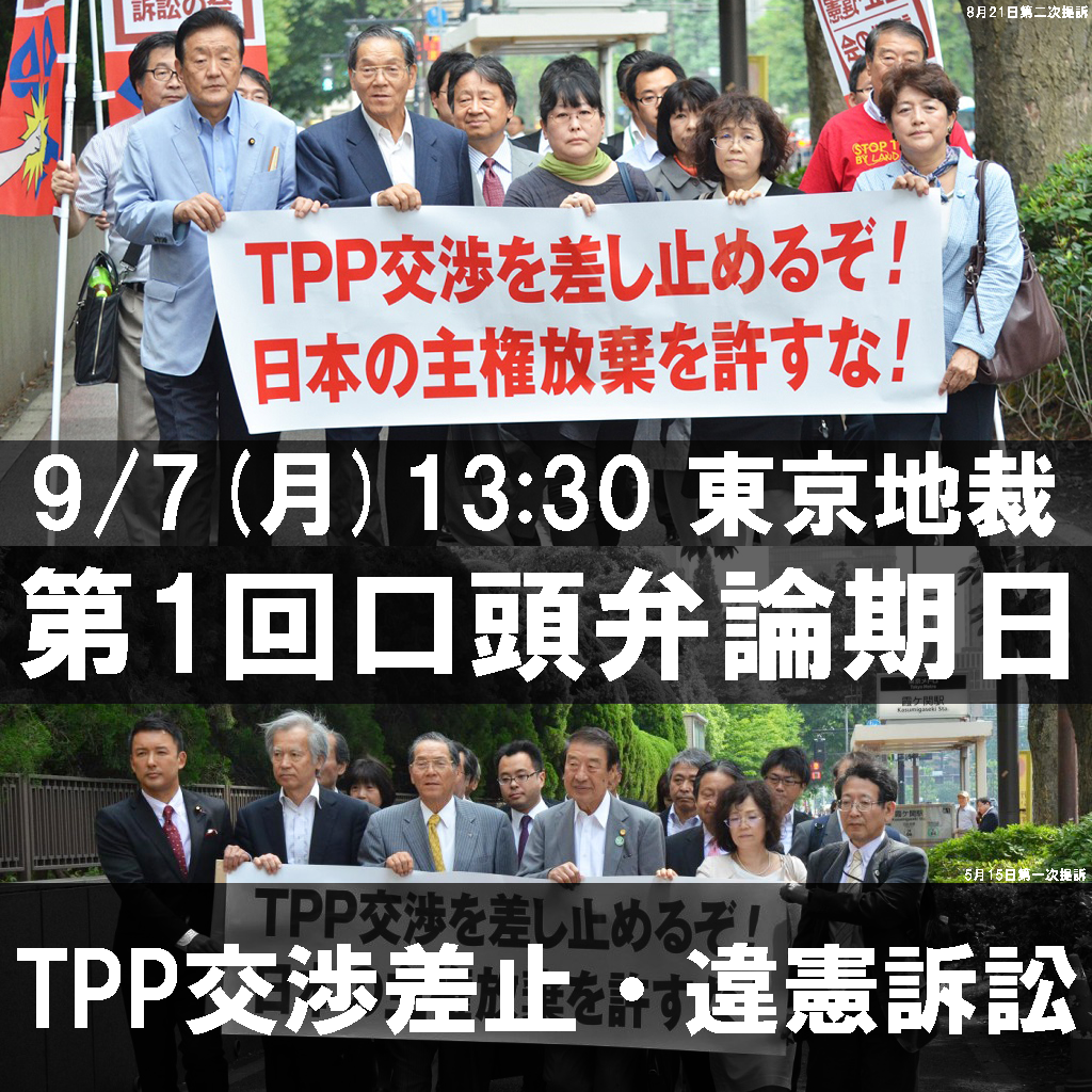 20150907_first-oral-argument-about-tpp