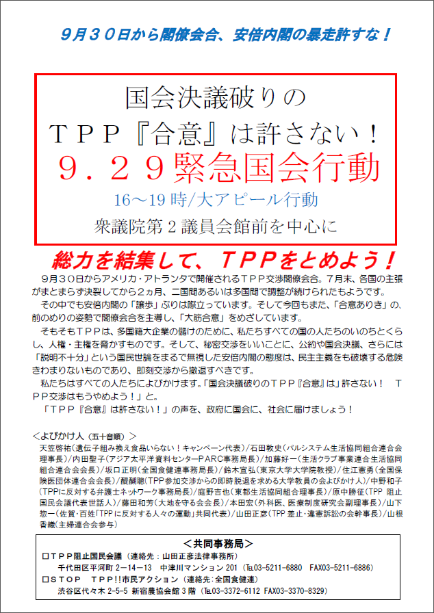 0929-tpp-emergency-action-flyer