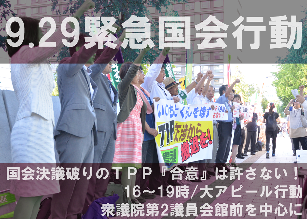 0929-tpp-emergency-action