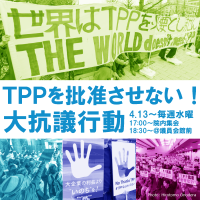20160413_stop-tpp-action2