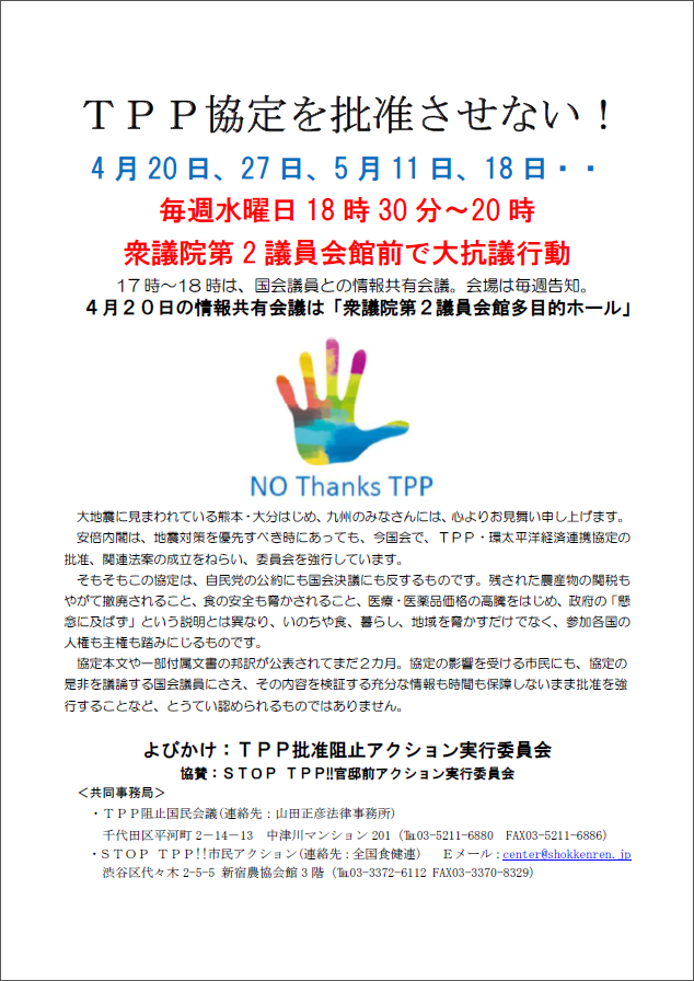 20160420_stop-tpp-action