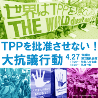 20160427_stop-tpp-action