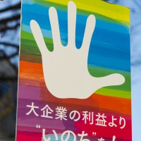 20151220-stop-tpp-action