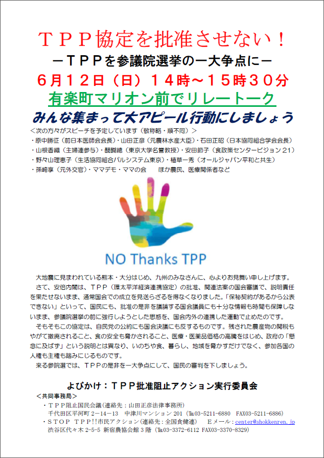 20160609-announcement-of-tpp-relay-talk