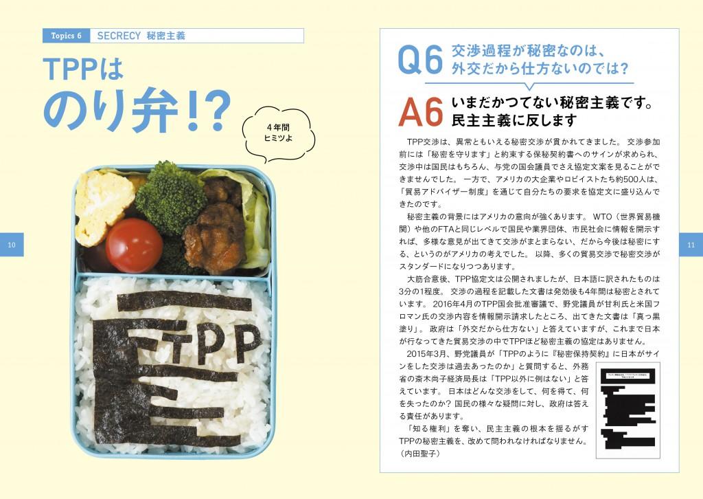 tpp-10-11