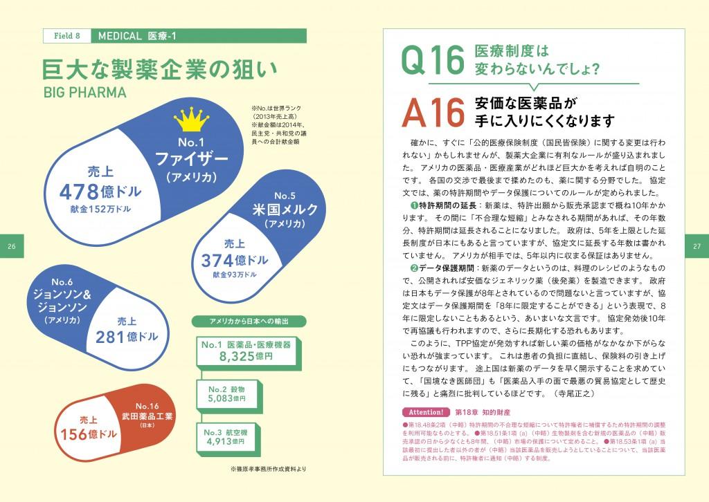 tpp-26-27