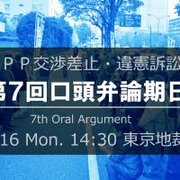 20161226-tpp-7th-oral-argument