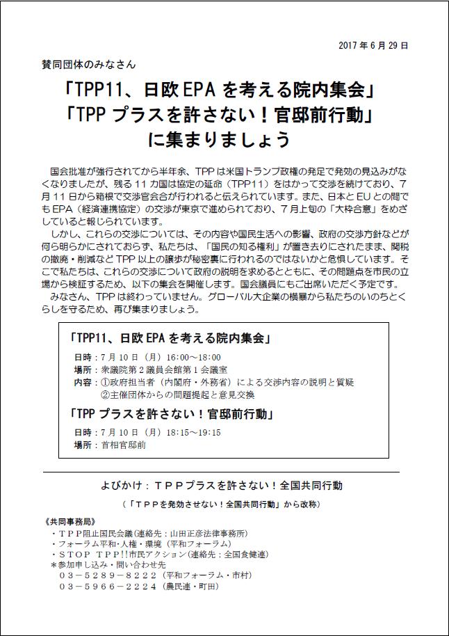 20170710-tpp-plus-action