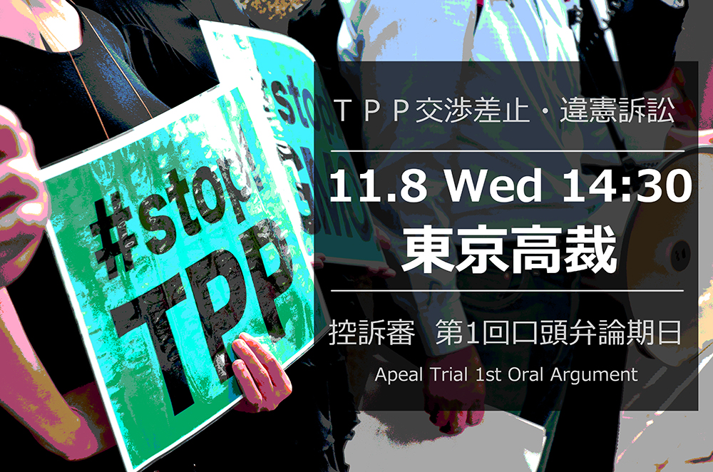 20171031-tpp-apeal-trial-1st-oral-argument
