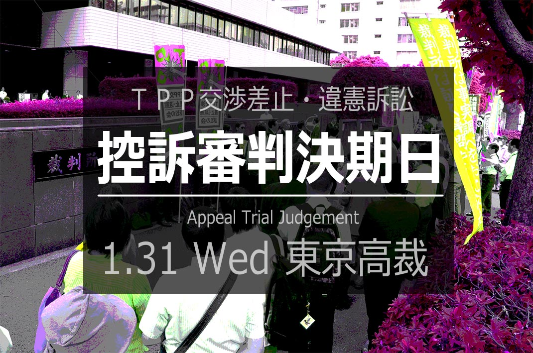 apeal-trial-judgement_180124